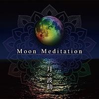 Moon Meditation~月の波動