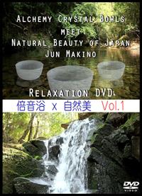 DVD『倍音浴 X 自然美 Vol.1』