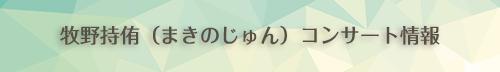 牧野 持侑(まきのじゅん)コンサート情報