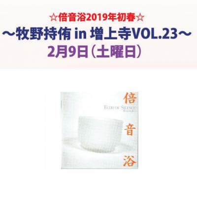 倍音浴2019年初春~牧野持侑 in 増上寺 Vol. 23