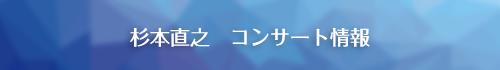杉本直之コンサート情報