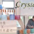 2019年4月30日 Crystalian@浜松 鴨江アートセンター