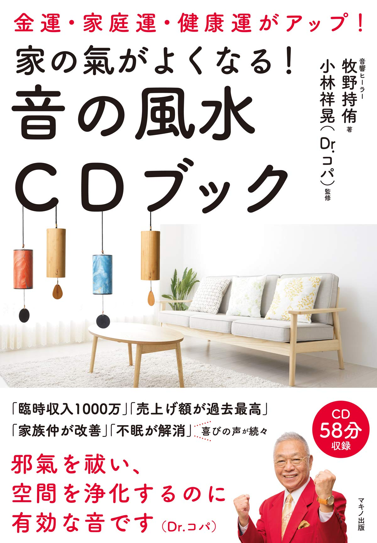 音の風水CDブック