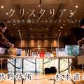 2019年11月24日 クリスタリアン LIVE @浜松 鴨江アートセンター Vol.7
