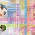 2019年12月14日~15日富士山音浴リトリート@富士宮 日月倶楽部