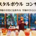 2019年11月22日 牧野持侑 クリスタルボウル コンサート@名古屋 老久