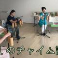 2020年2月29日~3月1日 マキノ式チャイム音響師講座 in 茅ヶ崎・翠晶香
