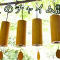 2020年4月4~5日 マキノ式チャイム音響師講座 in 名古屋