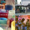 【開催延期】2020年4月18日クリスタリアン LIVE @掛川 正法寺